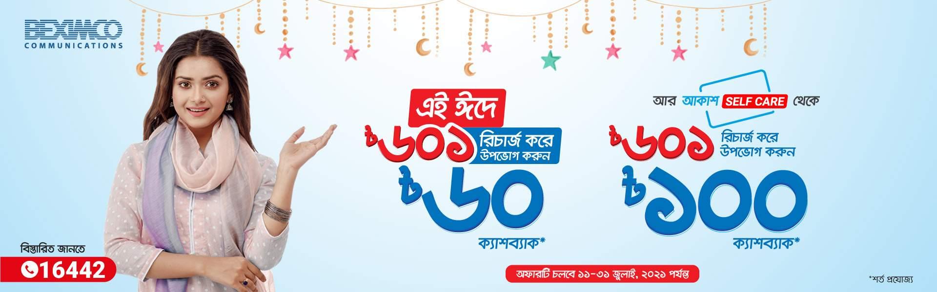 Eid ul Adha Recharge Fest